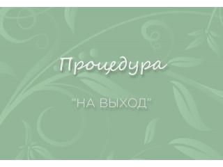 """Процедура """"На выход"""""""